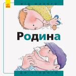 Родина: від малого до старого - купити і читати книгу