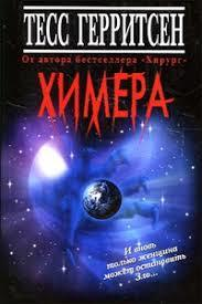 Химера - купити і читати книгу