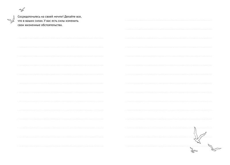 """Купить книгу """"Жизнь без границ. Блокнот для вдохновения"""""""