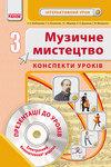 Музичне мистецтво. 3 клас. Конспекти уроків + CD-диск