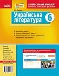 Українська література. 6 клас. Контроль навчальних досягнень