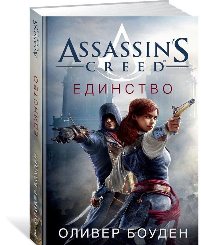 """Купить книгу """"Assassin's Creed. Единство"""""""