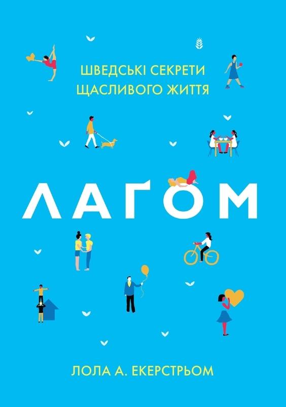 """Купить книгу """"Лаґом. Шведські секрети щасливого життя"""""""