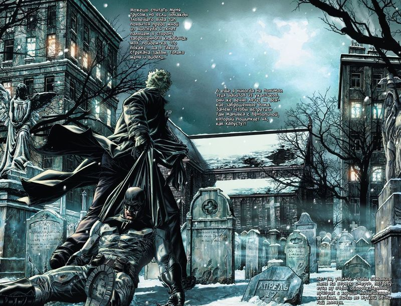 "Купить книгу ""Бэтмен. Ноэль"""