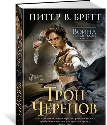 """Купить книгу """"Война с демонами. Книга 4. Трон черепов"""""""