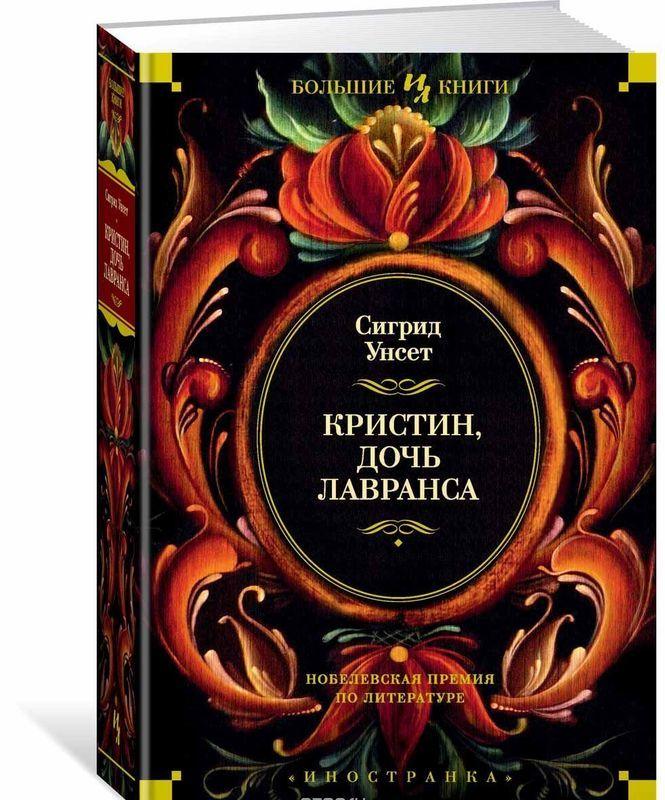 """Купить книгу """"Кристин, дочь Лавранса"""""""