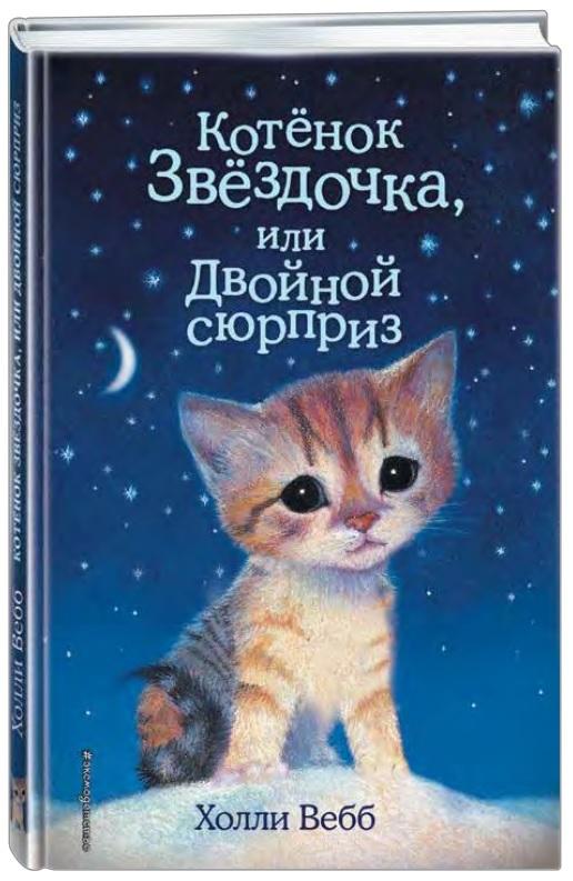 """Купить книгу """"Котенок Звездочка, или Двойной сюрприз"""""""