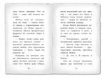 """Купить книгу """"Египетский ребус"""""""