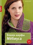 Вяжем шарфы Мебиуса. Изысканное соединение линий