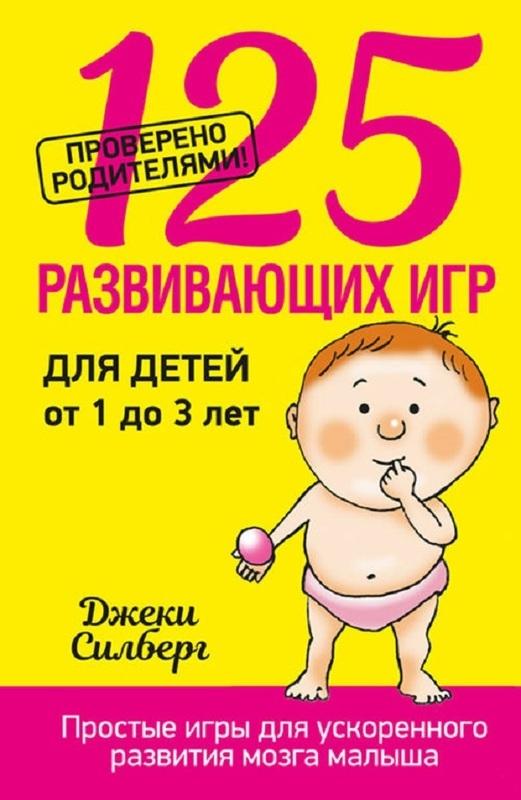 125 развивающих игр для детей от 1 до 3 лет - купить и читать книгу