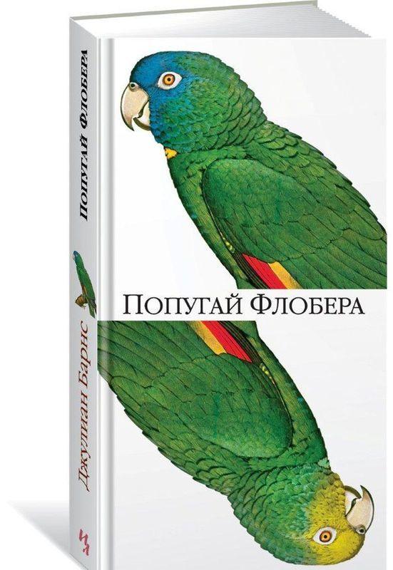 """Купить книгу """"Попугай Флобера"""""""