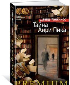 "Купить книгу ""Тайна Анри Пика"""