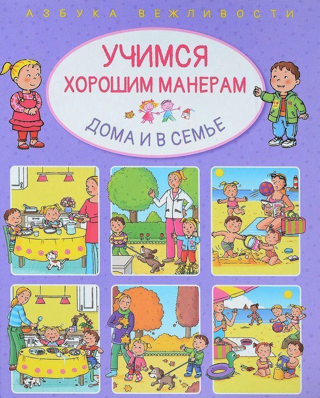 """Купить книгу """"Учимся хорошим манерам. Дома и в семье"""""""