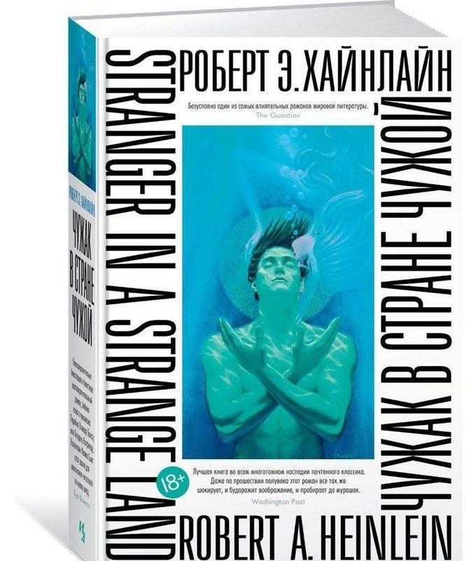 """Купить книгу """"Чужак в стране чужой"""""""