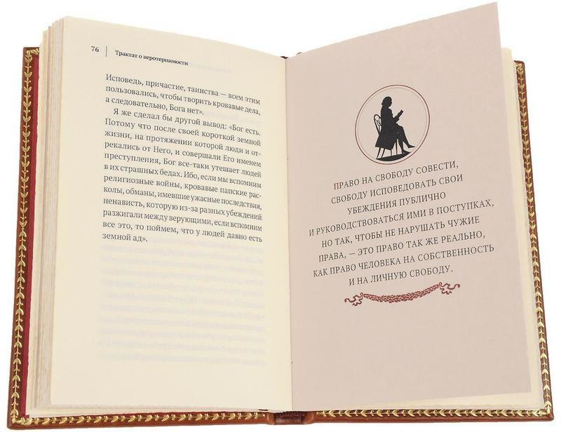 """Купить книгу """"Трактат о терпимости"""""""