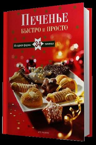 """Купить книгу """"Печенье. Быстро и просто ( + форма для выпечки)"""""""
