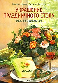 """Купить книгу """"Украшение праздничного стола. Идеи декорирования"""""""