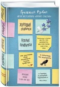 """Купить книгу """"Хорошие привычки, плохие привычки. Как перестать быть заложником плохих привычек и заменить их хорошими"""""""