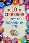 10 способов окраски пасхальных яиц