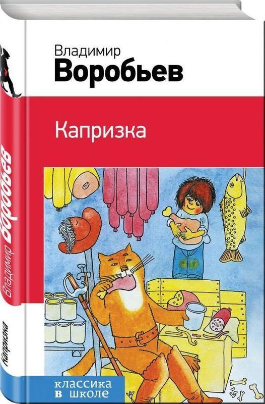 "Купить книгу ""Капризка"""