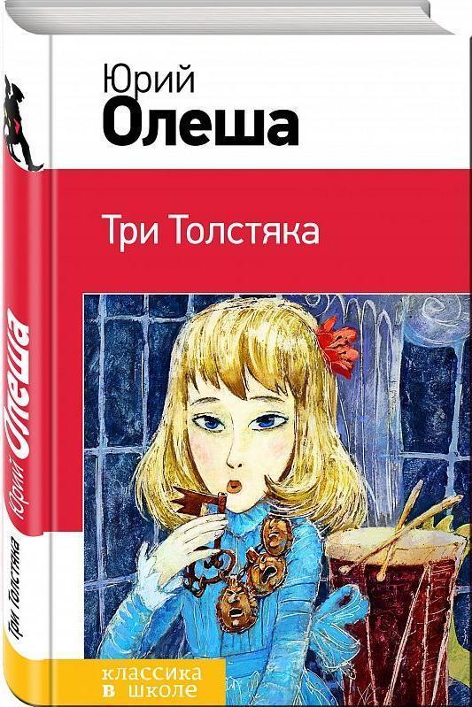 """Купить книгу """"Три Толстяка"""""""