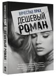 Дешевый роман - купити і читати книгу