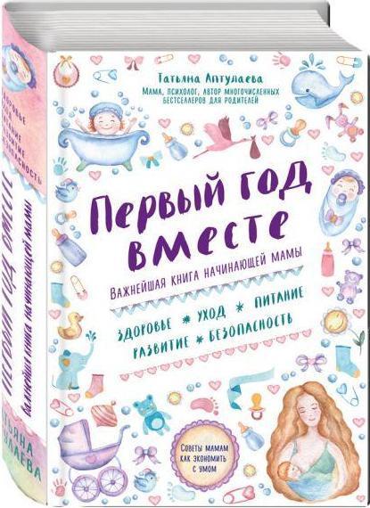 """Купить книгу """"Первый год вместе. Важнейшая книга начинающей мамы"""""""