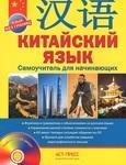 Китайский язык. Самоучитель для начинающих (+ аудиокурс на CD)