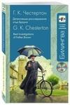 Best Investigation of Father Brown / Детективные расследования отца Брауна (+ CD-ROM)