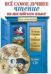 Всё самое лучшее чтение на английском языке для мальчиков (+ CD)