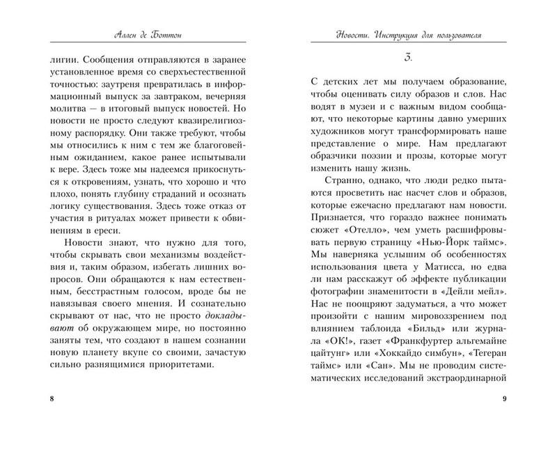 """Купить книгу """"Новости. Инструкция для пользователя"""""""