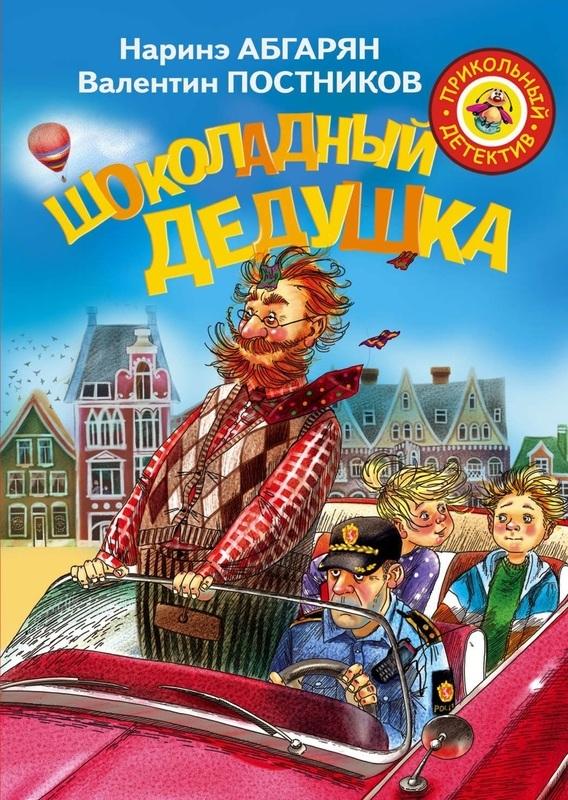 """Купить книгу """"Шоколадный дедушка"""""""