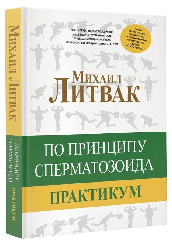 """Купить книгу """"По принципу сперматозоида. Практикум"""""""