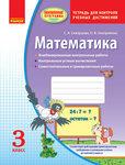 Математика. 3 класс. Тетрадь для контроля учебных достижений