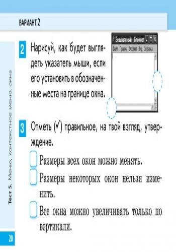 Ступеньки к информатике. 3 класс. Экспрес-контроль - купити і читати книгу