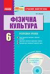 Фізична культура. 6 клас. Розробки уроків + CD