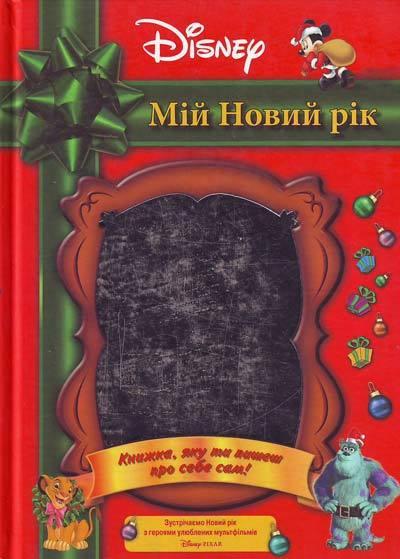 """Купить книгу """"Мій Новий рік"""""""
