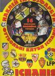 Футбольні клуби Іспаніі - купить и читать книгу