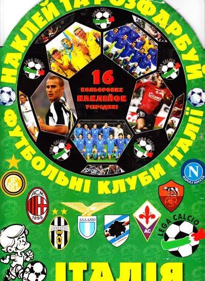 """Купить книгу """"Футбольні клуби Італії"""""""