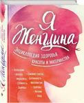 """Купить книгу """"Я женщина. Энциклопедия здоровья, красоты и материнства"""""""
