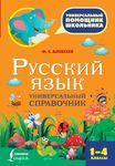 Русский язык. 1-4 классы. Универсальный справочник