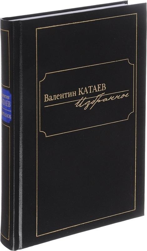 """Купить книгу """"Валентин Катаев. Избранное"""""""