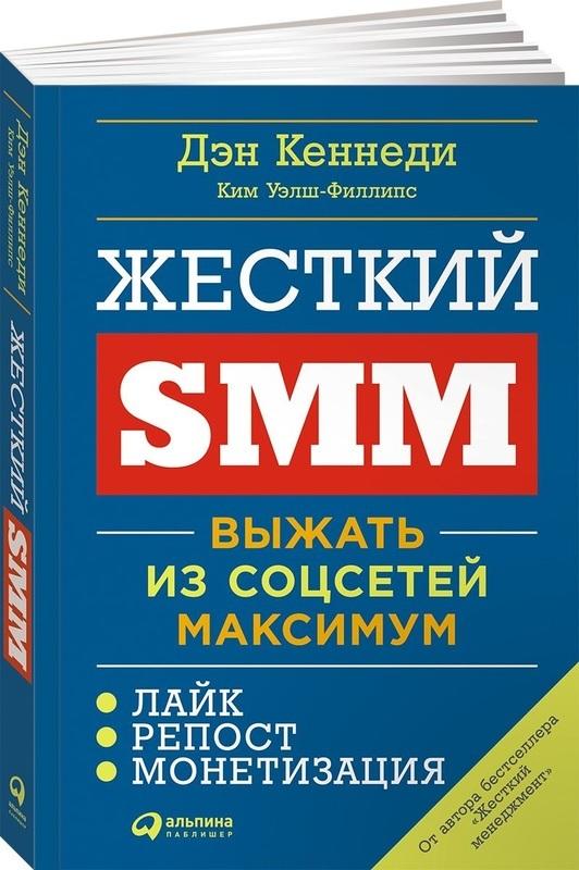 """Купить книгу """"Жесткий SMM. Выжать из соцсетей максимум"""""""