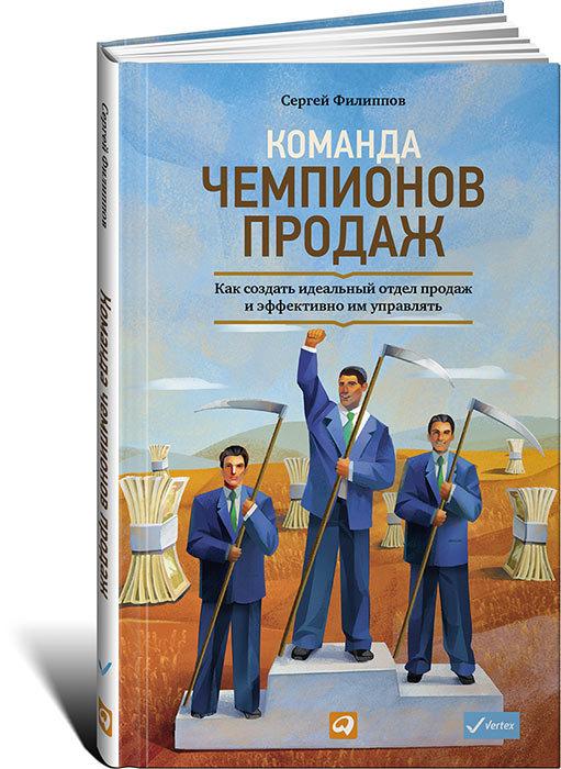 """Купить книгу """"Команда чемпионов продаж. Как создать идеальный отдел продаж и эффективно им управлять"""""""