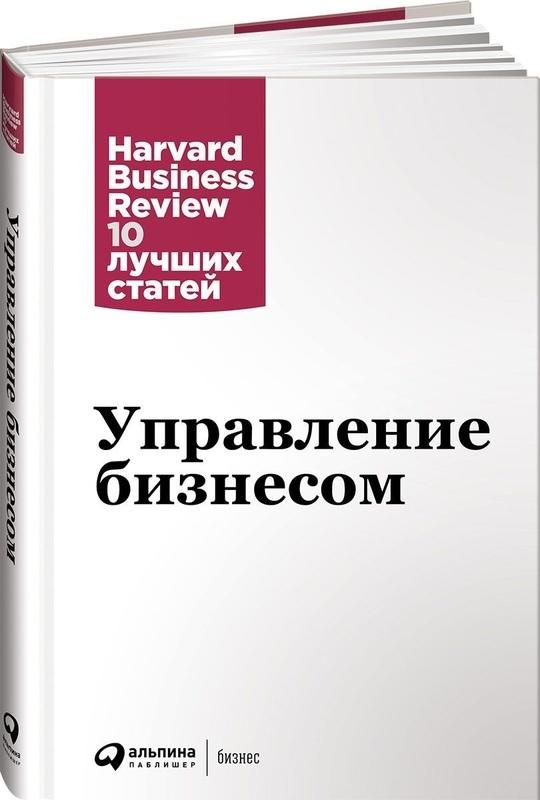 """Купить книгу """"Управление бизнесом"""""""