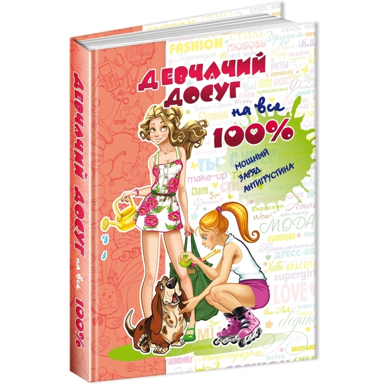 """Купить книгу """"Девчачий досуг на все 100%"""""""