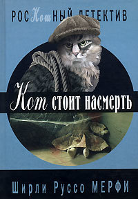 """Купить книгу """"Кот стоит насмерть"""""""