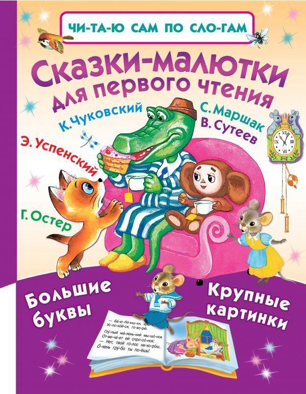 """Купить книгу """"Сказки-малютки для первого чтения"""""""