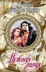 Лучшие любовные романы. Нежная лилия (комплект из 4 книг)
