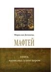 Мафтей. Книга написанная сухим пером